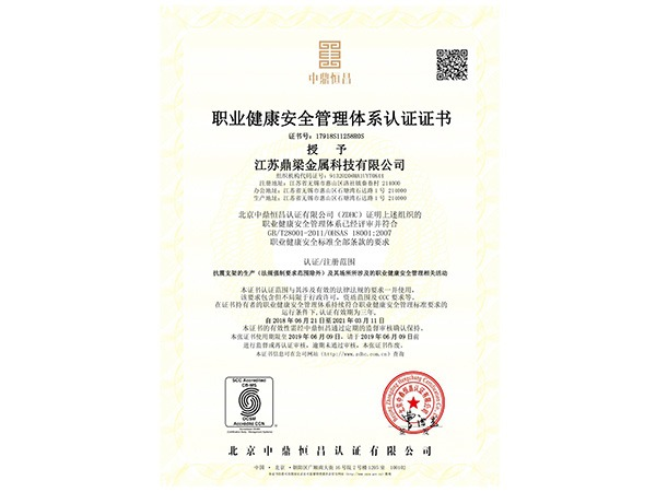 鼎梁-职业健康安全管理体系证书