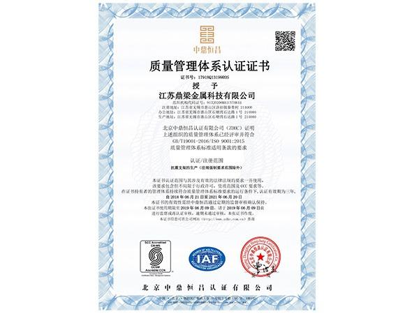 鼎梁-质量管理体系证书