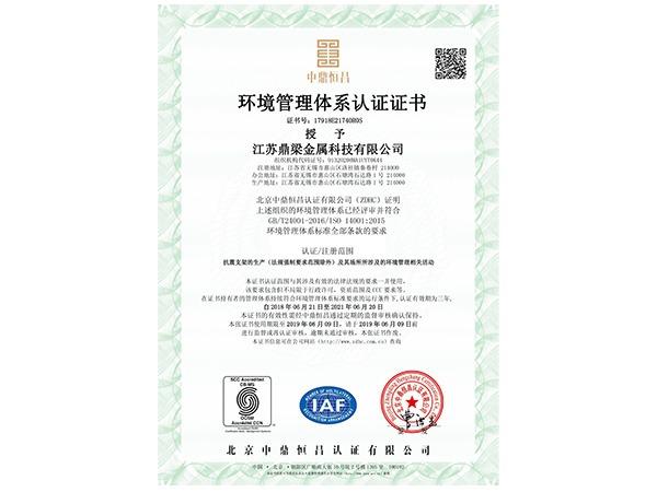 鼎梁-环境管理体系证书